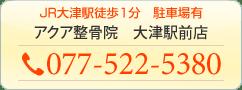 077-522-5380