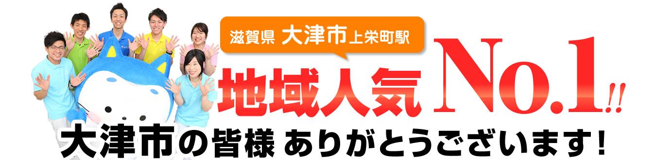 滋賀県大津市上栄町駅地域人気NO1