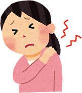 大津市 アクア整骨院 肩・首の痛み