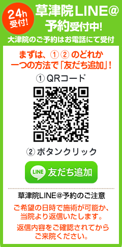 LINE@で予約受付中!