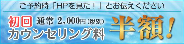 初診時カウンセリング料1000円オフ