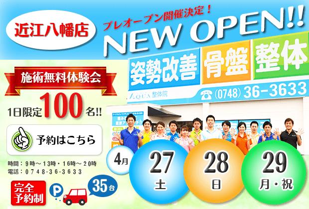 近江八幡店プレオープン開催決定!4月27から29日まで施術無料体験会実施中!