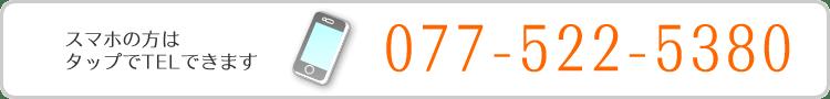 アクア整骨院~大津駅前店~。お問い合わせはお気軽にどうぞ。077-522-5380