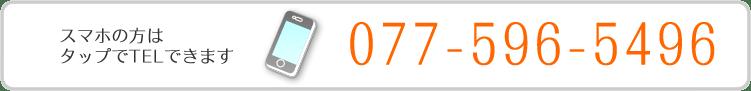 アクア鍼灸整骨院~イオンモール草津店~。お問い合わせはお気軽にどうぞ。077-596-5496