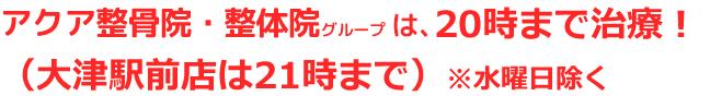 アクア整骨院~大津駅前店~は駅近、19:30まで受付!祝日も施術可能です!