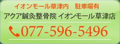 077-596-5496