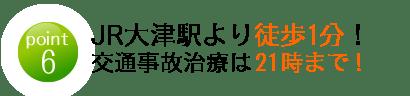 大津駅より徒歩1分!交通事故治療は21時まで受付!