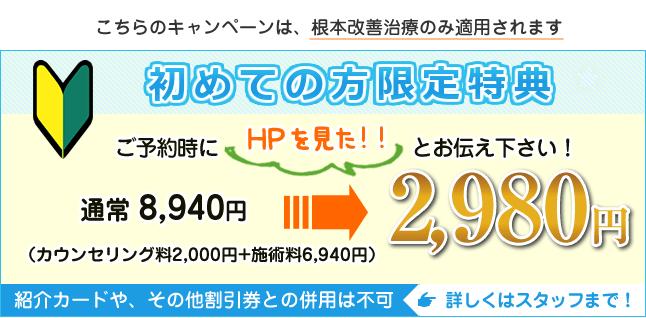 初回限定特別キャンペーン通常8,940円が2,980円