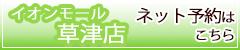 草津駅前院ネット予約