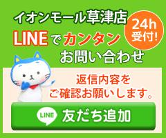 草津院はLINE@で予約受付中!