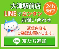 大津院はLINE@で予約受付中!