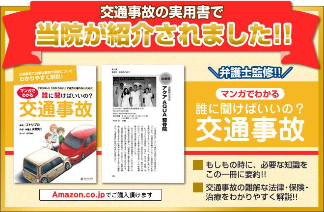 交通事故の実用書で当院が紹介されました。マンガでわかる誰に聞けばいいの?交通事故