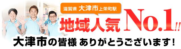 滋賀県大津市上栄町駅 地域人気No.1!大津市の皆様ありがとうございます!